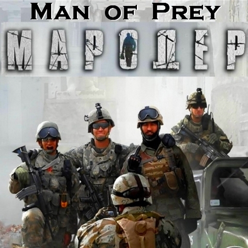 Man Of Prey Digital Download Price Comparison