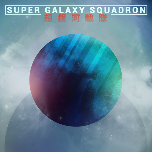 Super Galaxy Squadron Digital Download Price Comparison